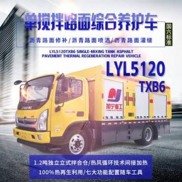 加寧LYL5160TYH路面綜合養護車