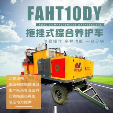 加寧重工瀝青路面養護車 FAHT10DY拖掛式綜合修補車